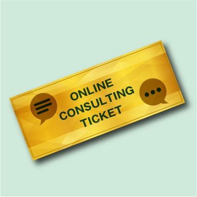 コンサルティング無料チケット
