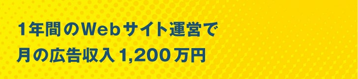1年間のWebサイト運営で月の広告収入1,200万円