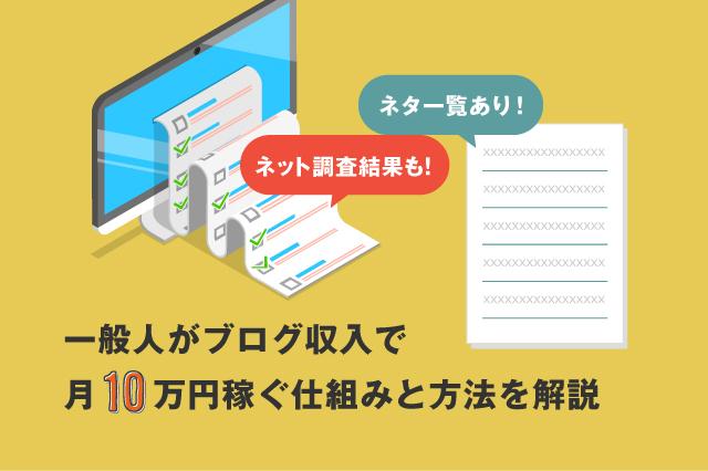一般人がブログ収入で月10万円稼ぐ仕組みと方法