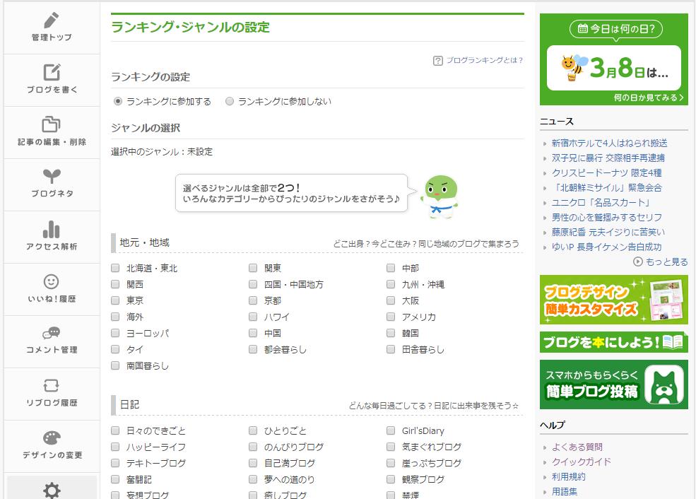 アフィリエイトで月5万円!日本最大級のアメーバブログで戦略的に稼ぐ