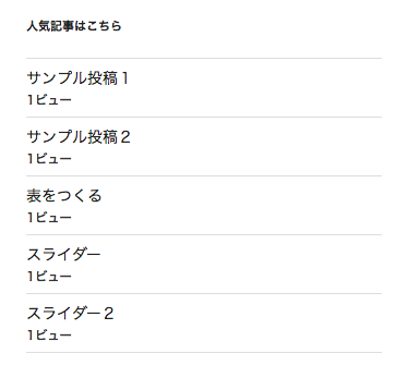 WordPress 人気記事