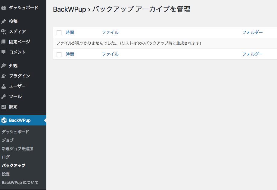 WordPress バックアップ管理