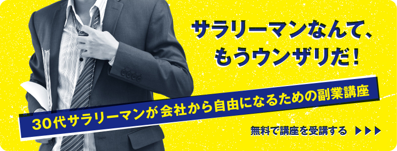サラリーマンが副業で月3万円を稼ぐ15の方法!税金・起業やバレを解説