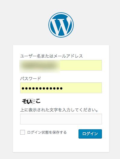 WordPress ログイン保護