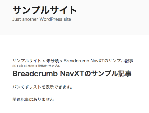 WordPress パンくずリスト