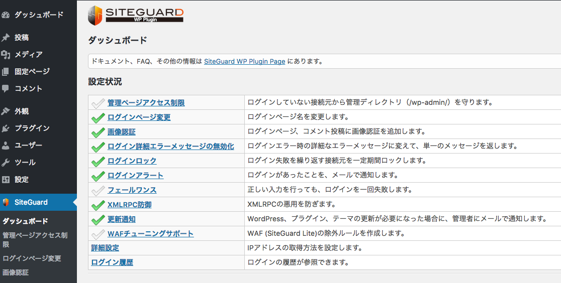 SiteGuard WP Plugin 機能