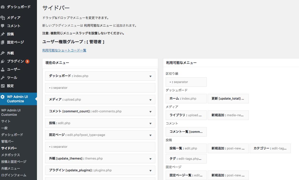 WordPress 管理画面 変更