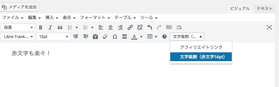 WordPress ショートコード