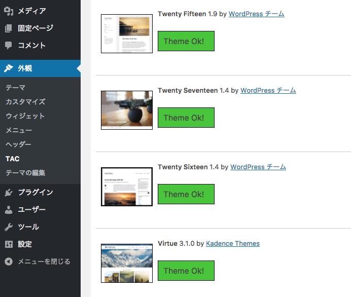 WordPress テーマ 安全