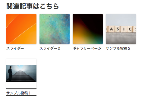 WordPress 関連記事