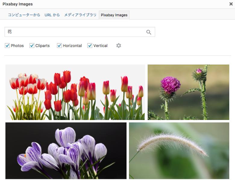 Pixabay Images 画像検索