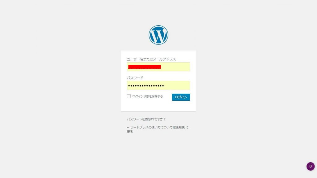 初心者を脱出するWordPressのインストール方法