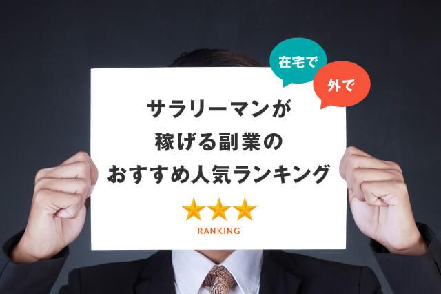 【2019年最新版】サラリーマンが稼げる副業のおすすめ人気ランキング