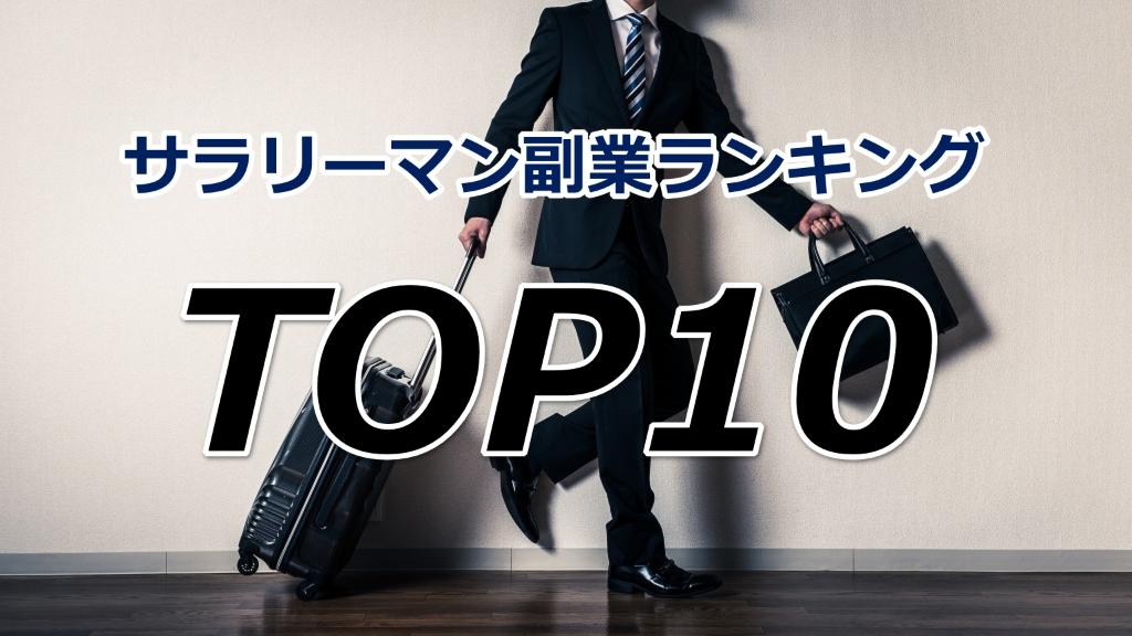 サラリーマン副業ランキングTOP10!実際に稼げたもの限定【TV放映】