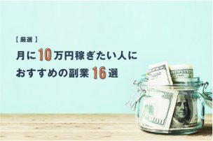【厳選】月に10万円を本気で稼ぎたい人におすすめの副業16選