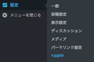 WordPress YARPP