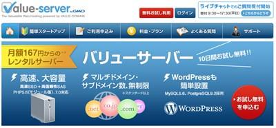 レンタルサーバー15社比較!WordPressに合うのは!?