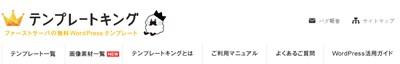 日本語対応!無料で使えるWordPressテーマ30選