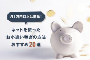 月1万円以上は簡単!ネットを使ったお小遣い稼ぎの方法おすすめ20選