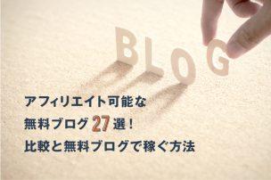 アフィリエイト可能な無料ブログ27選!比較と無料ブログで稼ぐ方法