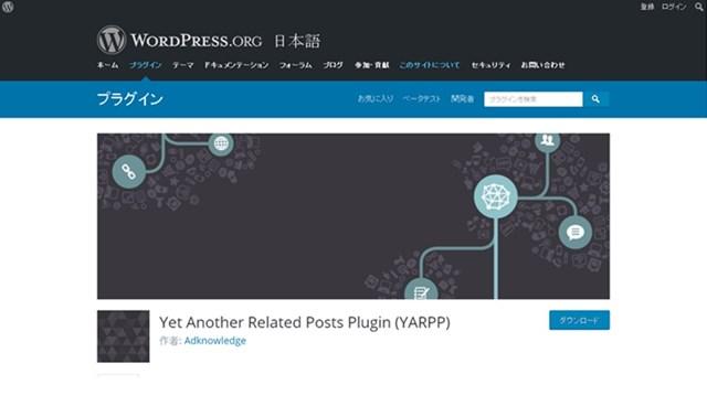 関連記事 プラグイン YARPP