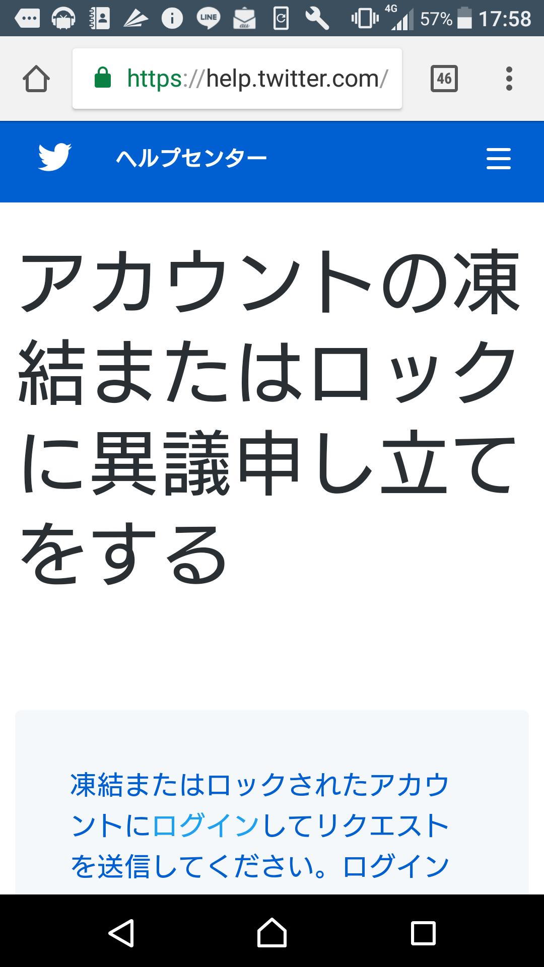 凍結 削除 twitter アカウント