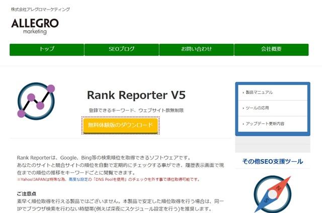 Rank Reporter