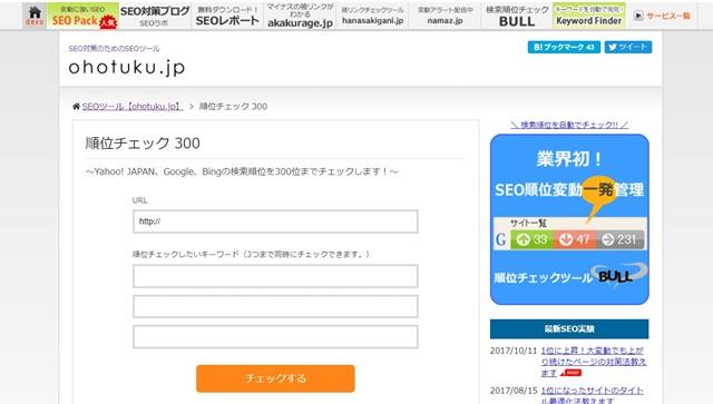 ohotuku.jp 順位 チェック 300