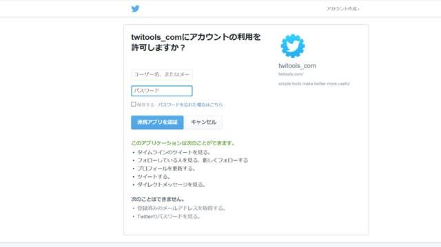 ツイートを選択削除!画像以外のツイ消しもできる方法【Twitter】