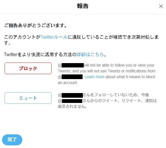今すぐ解決!Twitterアカウントの凍結を最短で解除する手順とは?