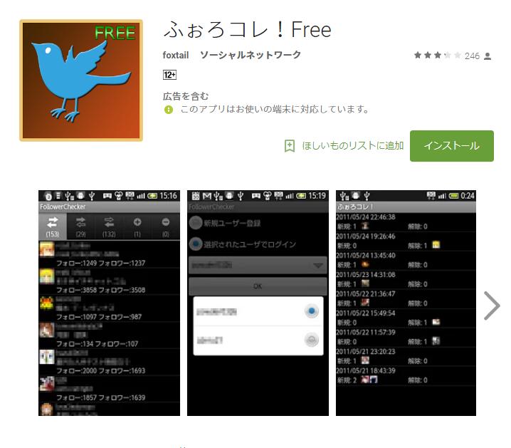 Twitterがリムーブされたか通知で確認する方法と便利な無料アプリ6選