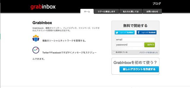 GrabInbox