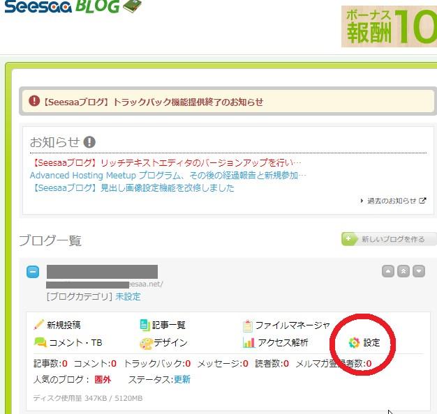 Seesaaブログ(シーサーブログ)のアフィリエイトで毎月3万円がっつり稼ぐコツ