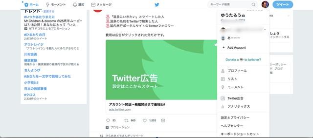 Twitterの複数アカウントを管理できるサービス20選と切り替え方法