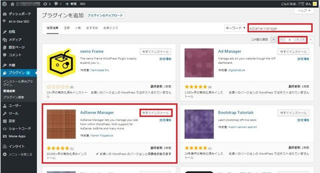 WordPressにアドセンス広告コードを貼り付ける手順(手動&プラグイン)