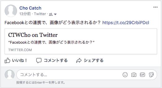 Twitter Facebook 写真 投稿