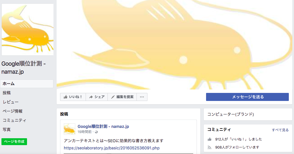 seo なまず Facebook