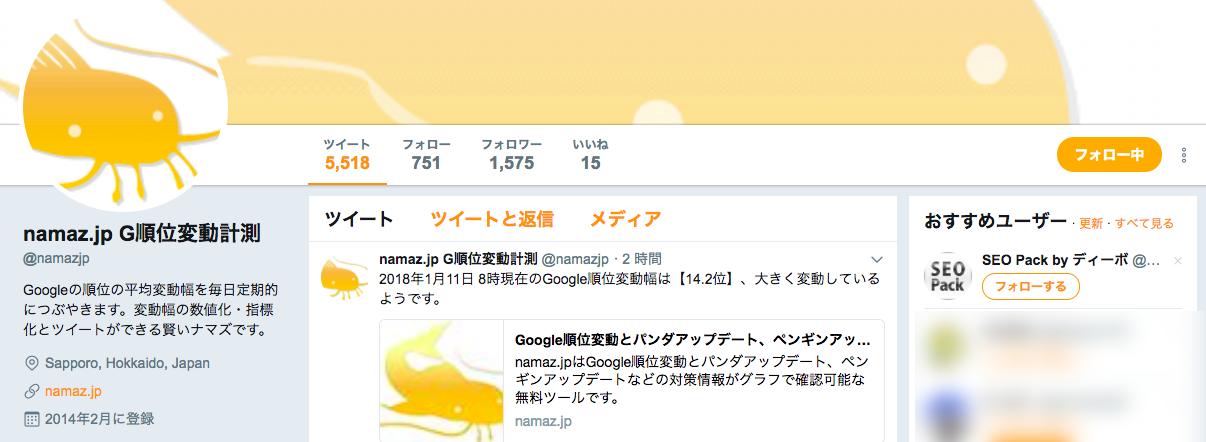 seo namaz Twitter