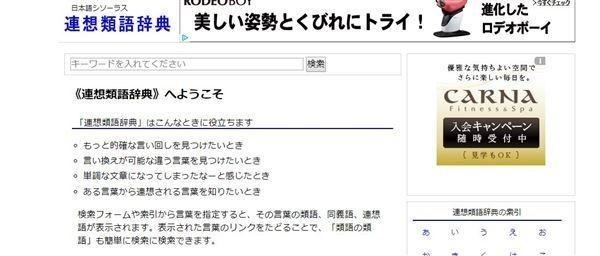 連想類語辞典日本語シソーラス