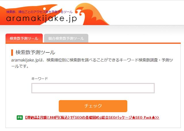 aramakijake.jp/アラマキジャケ