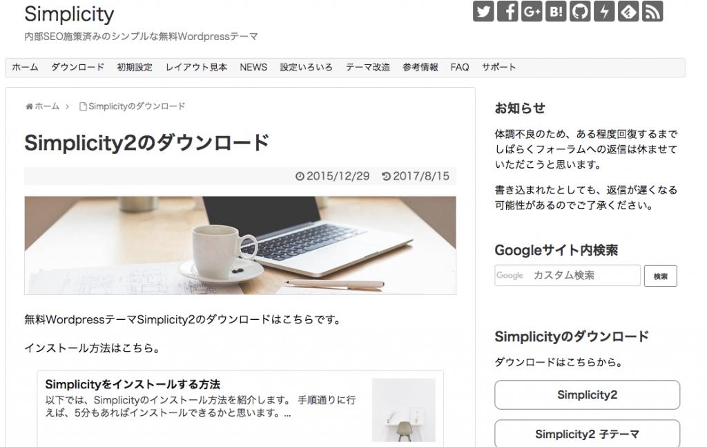 【保存版】WordPressをスマホ対応させる4つの方法!【モバイル表示】