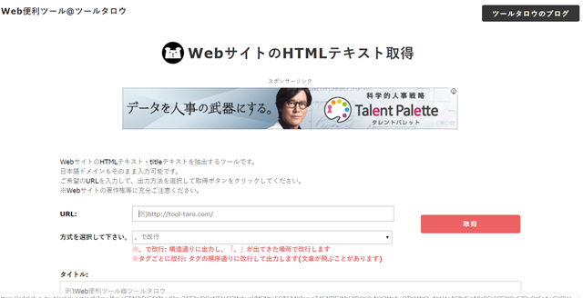 WebサイトのHTMLテキスト取得