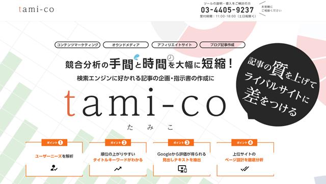 tami-co(タミコ)