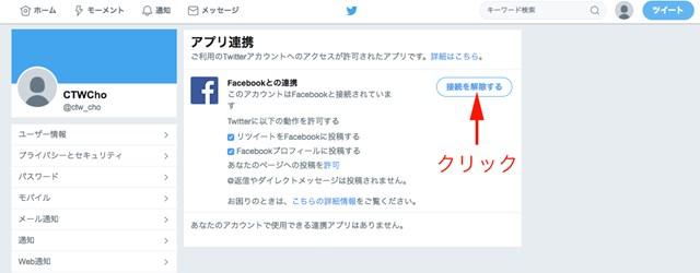 【完全版】TwitterとFacebookを連携・解除するための設定まとめ