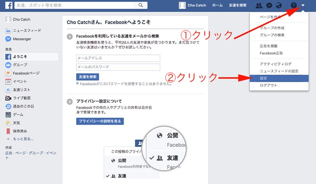 Facebook 連携 設定