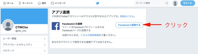 Twitter Facebook ログイン