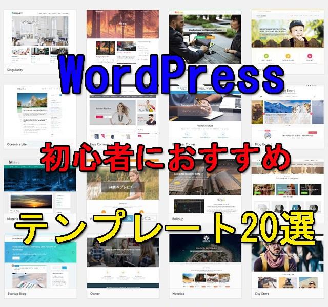 WordPressのアイキャッチ画像の設定!ライバルと差をつける使い方講座