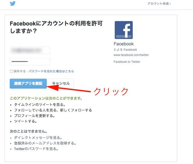 Facebook Twitter アプリ 連携