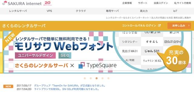 【厳選】WordPressが簡単に利用できるレンタルサーバー比較27選!