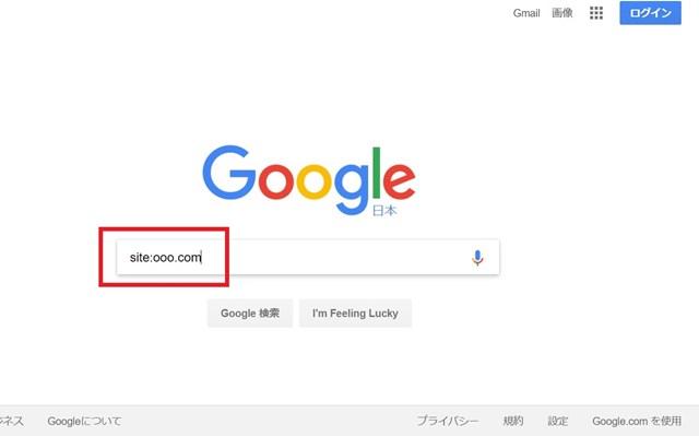 Googleのインデックス数を調べる方法を3分で理解できるように解説